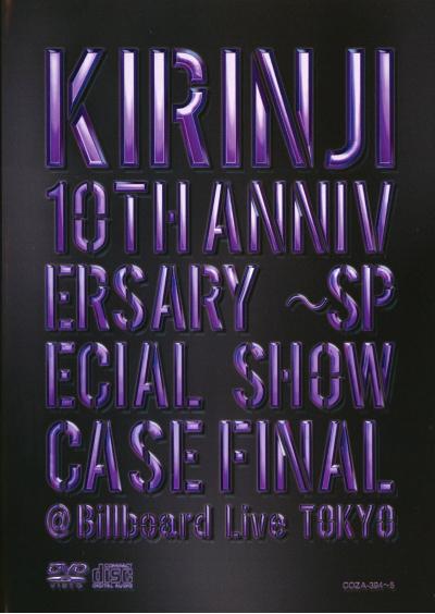 KIRINJI 10th Anniversary~SPECIAL SHOWCACE FINAL @Billboard Live TOKYO