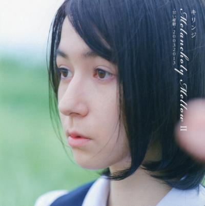 Melancholy Mellow II -甘い憂鬱- 20032013