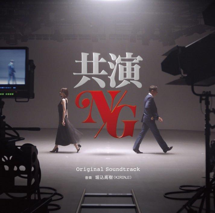 テレビ東京系「共演NG」オリジナル・サウンドトラック